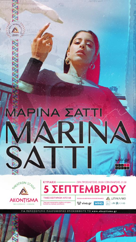 MARINA SATTI STORY [2]